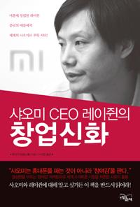 샤오미 CEO 레이쥔의 창업 신화