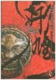 간웅 : 현대백수 장편 소설. 7 표지