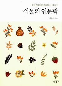 식물의 인문학 (숲이 인간에게 들려주는 이야기)