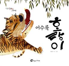 [더책] 어수룩 호랑이