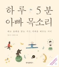(하루 5분)아빠 목소리 : 태교 동화를 읽는 시간, 지혜를 배우는 아이 표지