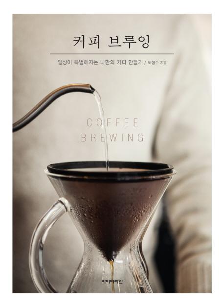 [2020.10 성인: 동아리 추천] 커피 브루잉 = Coffee brewing : 일상이 특별해지는 나만의 커피 만들기