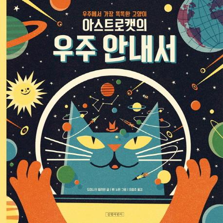 (우주에서 가장 똑똑한 고양이)아스트로캣의 우주 안내서