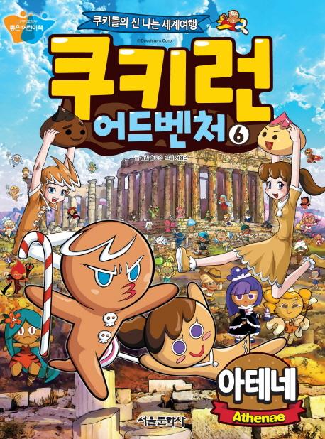 쿠키런 어드벤처 : 쿠키들의 신나는 세계여행. 6, 아테네(Athenae) 표지