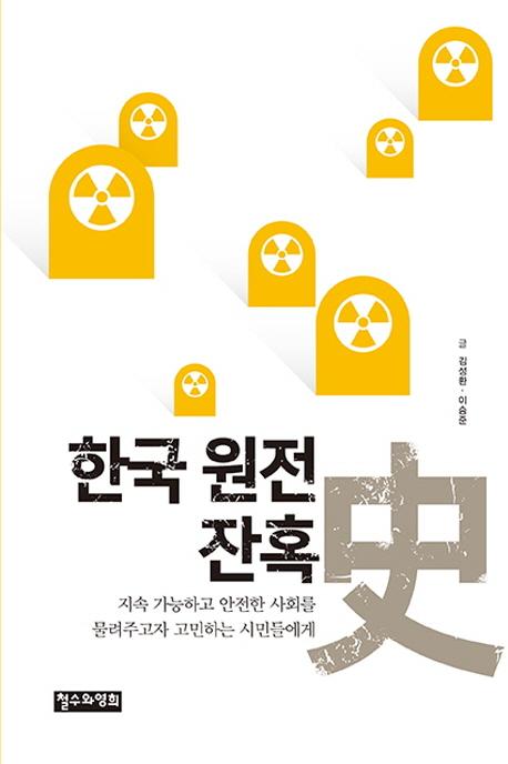 한국 원전 잔혹史 : 지속 가능하고 안전한 사회를 물려주고자 고민하는 시민들에게 표지