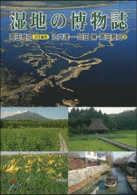 濕地の博物誌