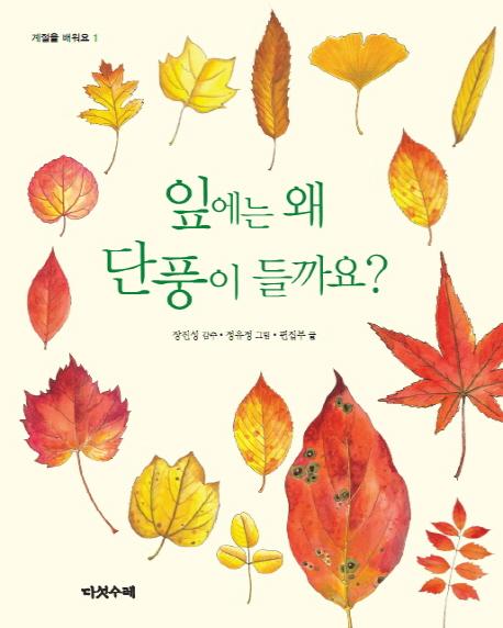 [9월 추천도서] 잎에는 왜 단풍이 들까요?