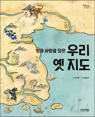 땅과 사람을 담은 우리 옛 지도 (징검다리 역사책 7) 표지