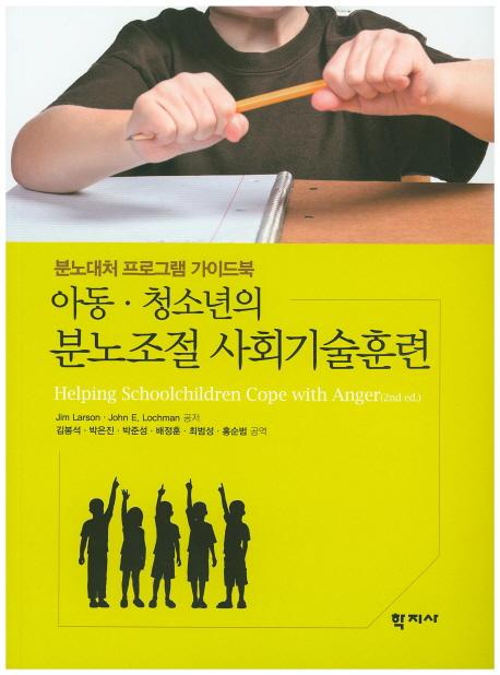 아동 청소년의 분노조절 사회기술훈련 : 분노대처 프로그램 가이드북 표지