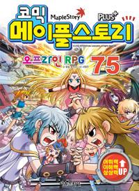 (코믹) 메이플스토리  : 오프라인 RPG . 75