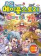 (코믹) 메이플스토리 오프라인 RPG. 75