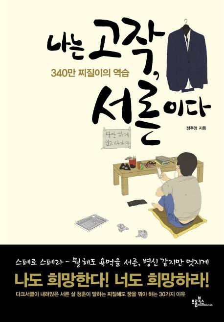 나는 고작, 서른이다 : 340만 찌질이의 역습 표지