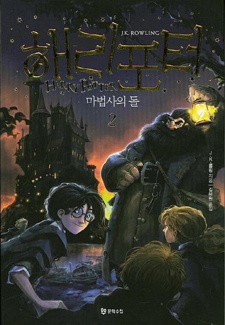 해리 포터와 마법사의 돌 2 (Harry Potter and the Sorcerers Stone 2)