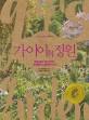 가이아의 정원 (텃밭에서 뒷산까지, 퍼머컬처 생태디자인)