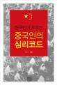 (한국인이 모르는)중국인의 심리코드