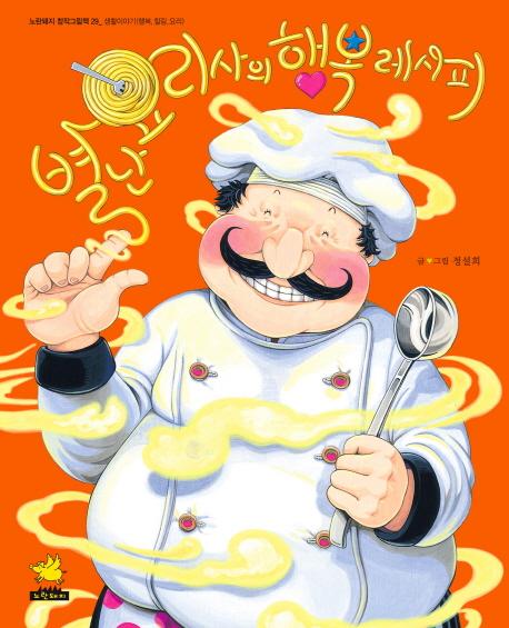 별난 요리사의 행복 레시피    표지