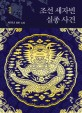 조선 세자빈 실종 사건  : 서이나 장편 소설