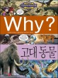Why? 고대동물