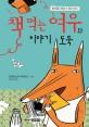 책 먹는 여우와 이야기 도둑 : 《책 먹는 여우》두 번째 이야기