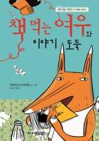 책 먹는 여우와 이야기 도둑  《책 먹는 여우》두 번째 이야기 2