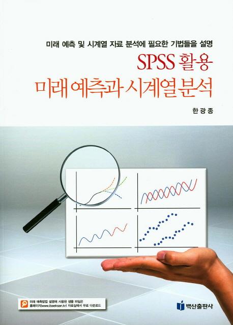 SPSS활용 미래 예측과 시계열 분석