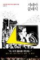 시네마 클래식 : 32편 영화 속에서 만나는 클래식 선율