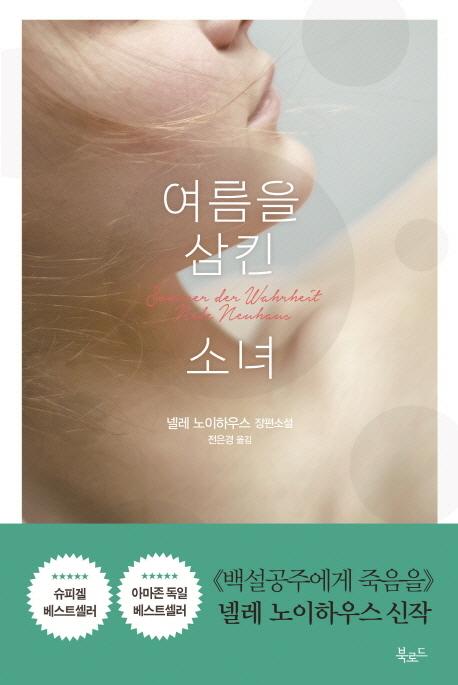 여름을 삼킨 소녀 : 넬레 노이하우스 장편소설
