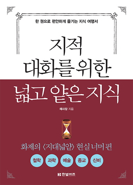 지적 대화를 위한 넓고 얕은 지식. [2], 철학, 과학, 예술, 종교, 신비 편 표지