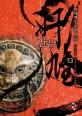 간웅 : 현대백수 장편 소설. 13 표지