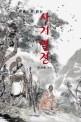 한권으로 읽는 중국고전시리즈 2 - 사기열전