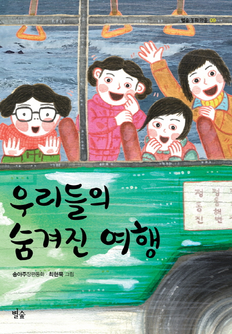 우리들의 숨겨진 여행 : 송아주 장편동화