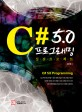 C# 5.0 프로그래밍  = C# 5.0 Programming  : 실전프로젝트