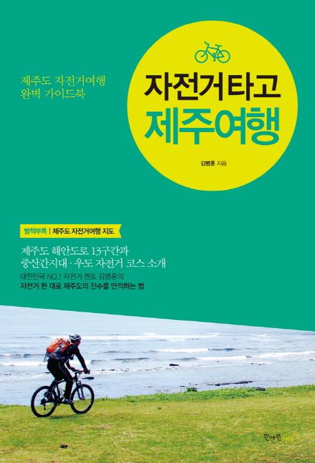 자전거 타고 제주 여행  : 제주도 자전거여행 완벽 가이드북 표지