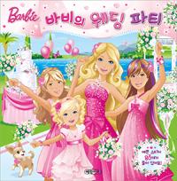 (Barbie)바비의 웨딩 파티 표지