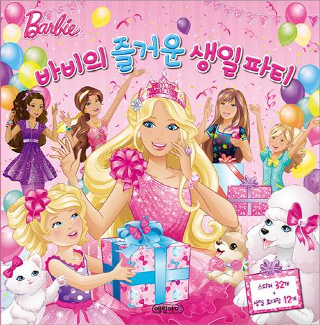 (Barbie)바비의 즐거운 생일파티 표지