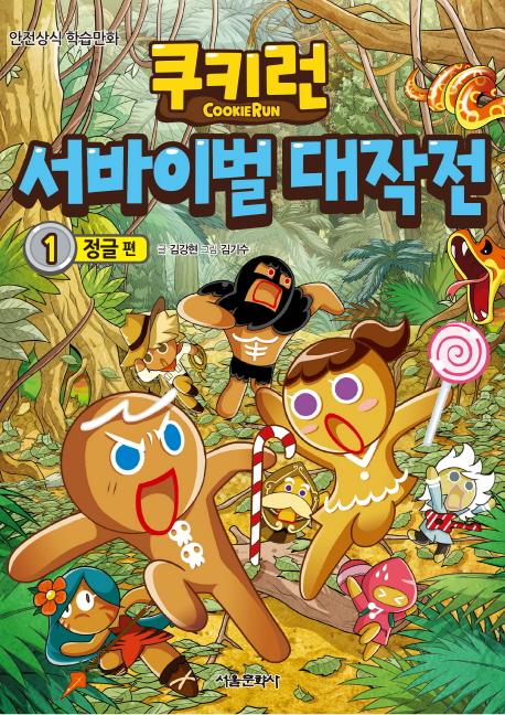 쿠키런 서바이벌 대작전 : 안전상식 학습만화. 1, 정글 편 표지