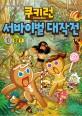 쿠키런 서바이벌 대작전[만화]. 1, 정글 편