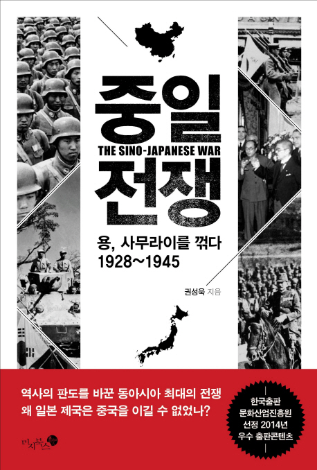 중일 전쟁  : 용, 사무라이를 꺾다 1928~1945 표지