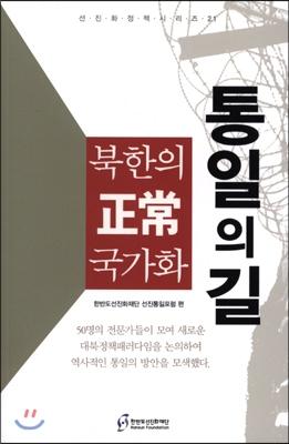 통일의 길, 북한의 正常국가화 발행처:한반도선진화재단 표지