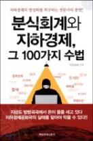 분식회계와 지하경제, 그 100가지 수법 (지하경제의 양성화를 희구하는 전문가의 증언!)