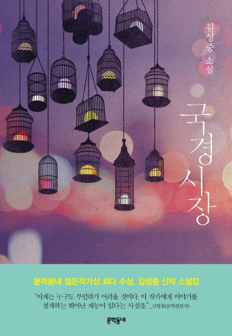 [2020.10 사서의 행복한책장: 숨바꼭질 - 흥미로운 책과 밤 지새우기] 국경시장 : 김성중 소설