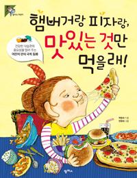 햄버거랑 피자랑, 맛있는 것만 먹을래! : 건강한 식습관의 중요성을 알려 주는 어린이 편식 극복 동화 표지