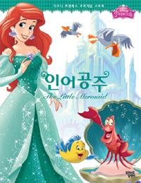 (Disney princess)인어공주 표지