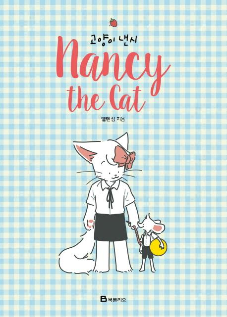 고양이 낸시  = nancy the cat 표지