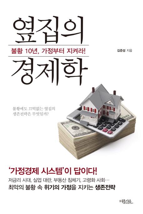 옆집의 경제학 (불황 10년, 가정부터 지켜라!)