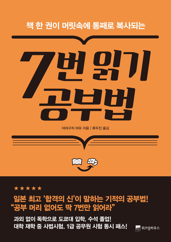 (책 한 권이 통째로 복사되는) 7번 읽기 공부법 표지