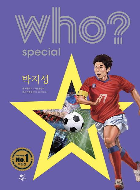 (who?)박지성