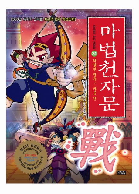 마법천자문.31 : 치열한 전투! 싸움 전   표지