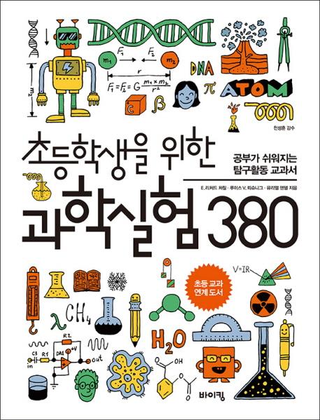 초등학생을 위한 과학실험 380 : 공부가 쉬워지는 탐구활동 교과서   표지