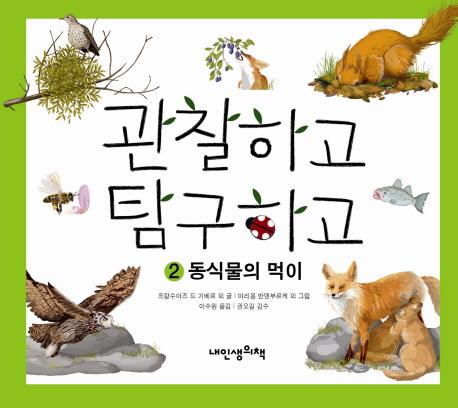 관찰하고 탐구하고. 2, 동식물의 먹이 표지